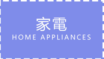 ACN coupon - home applicances